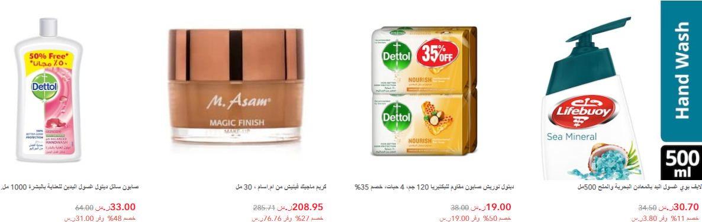 عروض رمضان 2020 Jolly Market منتجات الوقاية